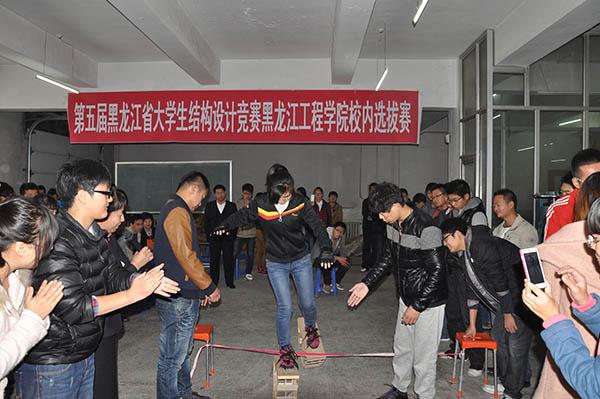 黑龙江省第五届大学生结构设计竞赛黑龙江工程学院赛