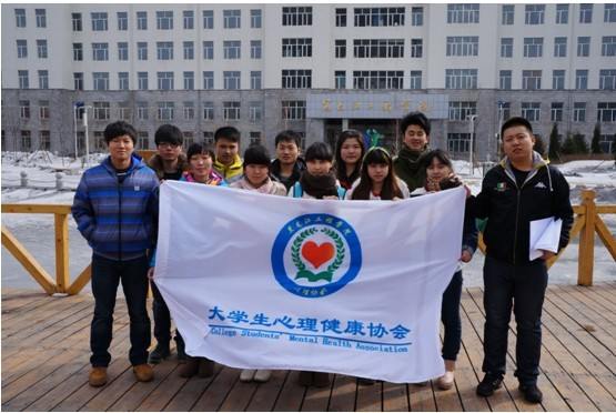 ——黑龍江工程學院大學生心理健康協會支教活動紀實